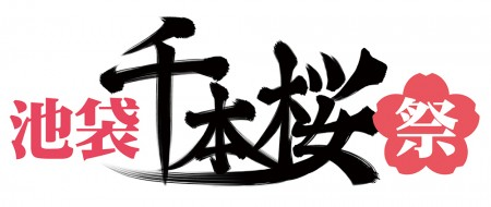池袋 千本桜祭_logos