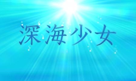 深海少女logo