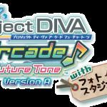 初音ミク Project DIVA Arcade:明日よりマジカルミライ2015記念祭を開催!