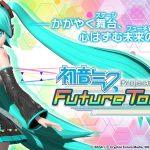 『初音ミク Project DIVA Future Tone』発売記念!Twitterプレゼントキャンペーンを実施☆