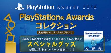 PlayStation®Award 2016 プレゼントキャンペーン