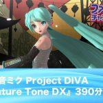 『初音ミク Project DIVA Future Tone DX』発売記念! 週刊ファミ通390分特番放送決定!