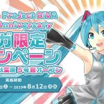 秋葉原のセガのお店で「初音ミク Project DIVA」10周年キャンペーン開催!