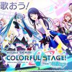 iOS/Android『プロジェクトセカイ カラフルステージ! feat. 初音ミク』、本日9月30日(水)配信開始♪