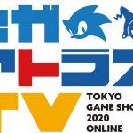 「東京ゲームショウ2020オンライン」、「初音ミク×セガ プロジェクト」の番組情報をお届け!